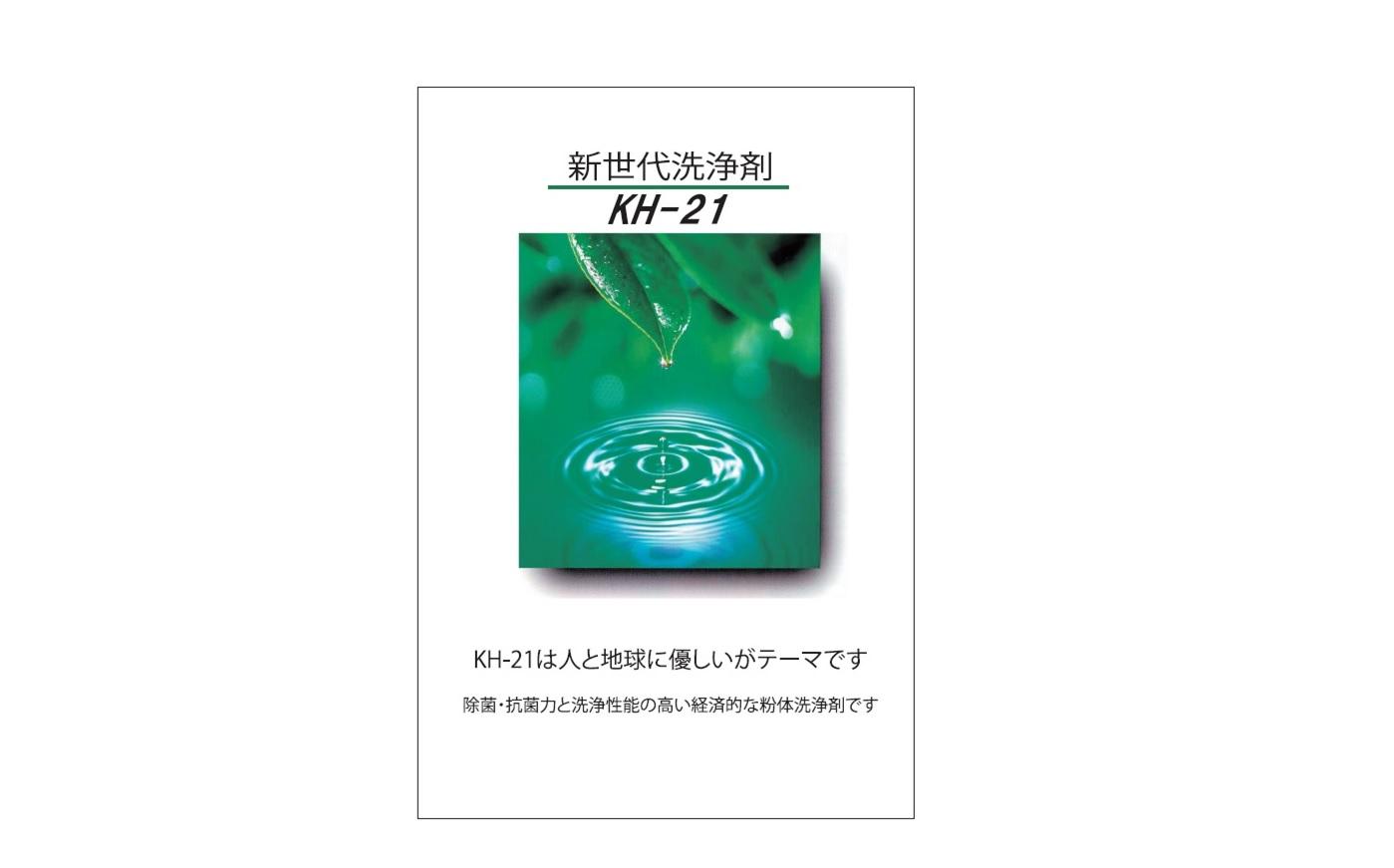 新世代洗浄剤『KH-21』