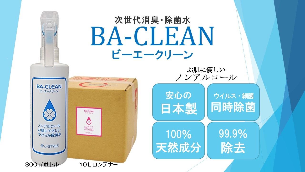 次世代消臭・除菌水 BA-CLEAN